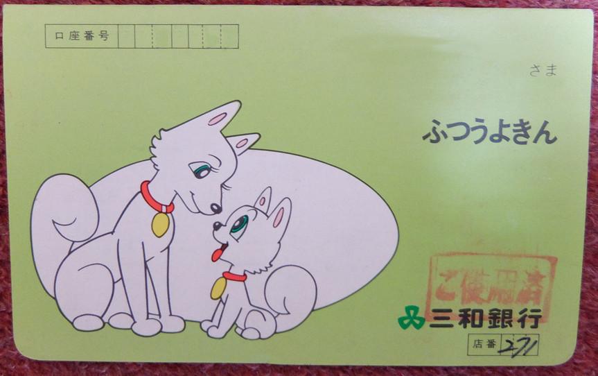 ワンサくん 三和銀行 奈良支店 : 記憶の奈良 記憶の奈良 遠い昔ではなく 40年ぐらい前からの