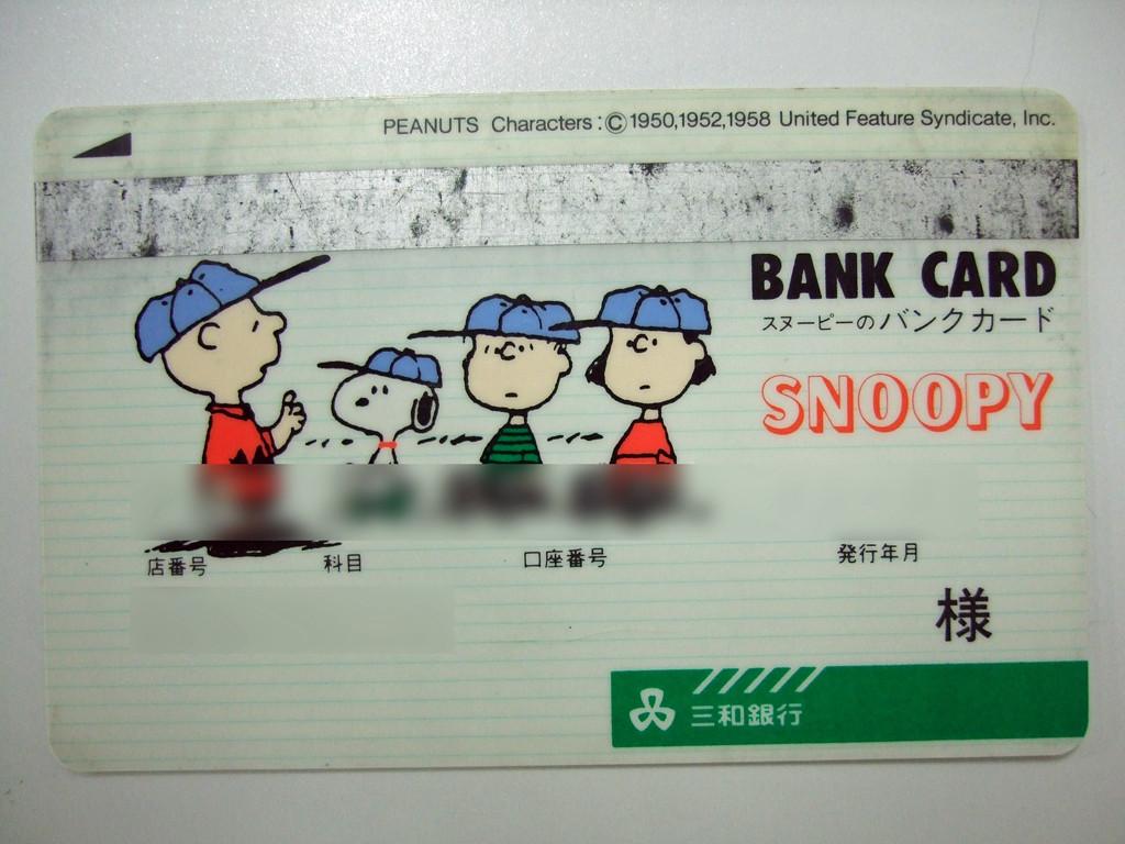 キャッシュカード 三和銀行 奈良支店 : 記憶の奈良 記憶の奈良 遠い昔ではなく 40年ぐらい前