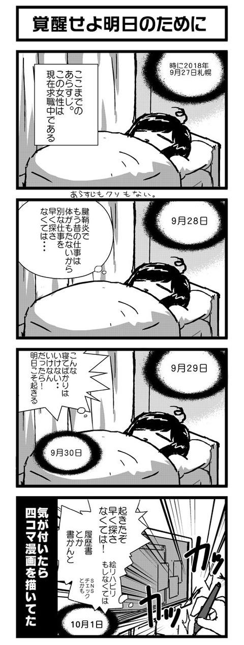 2018-100112-00{001四コマ