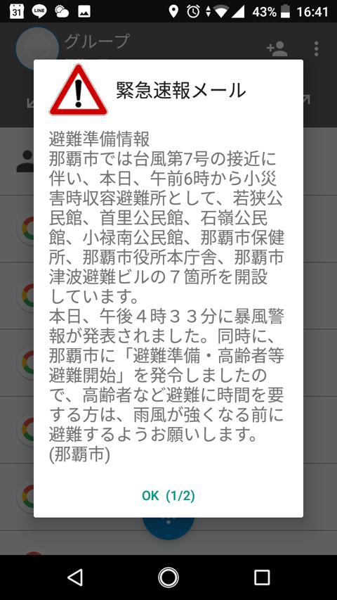 Screenshot_20180701-164201