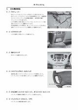 F50,シーマ,DIY,TVチューナー,取り外し