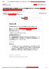 YouTube,動画,著作権違反,警告,コピーライトスクール