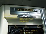 F50,シーマ,DIY,カセットデッキ,取り外し