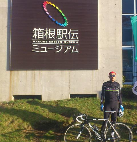 1211箱根ミュージアム