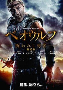 Beowulf_main
