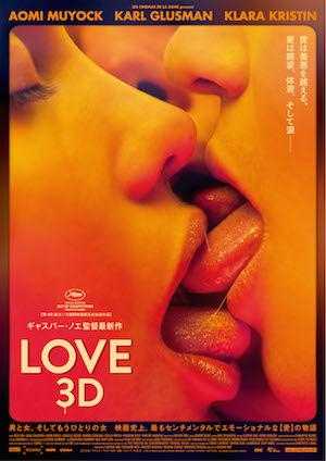 20160124-love3d