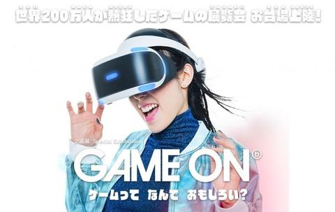 GameON-e1456245651354