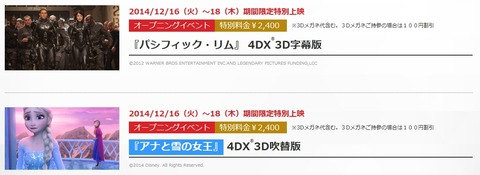 豊洲4DX