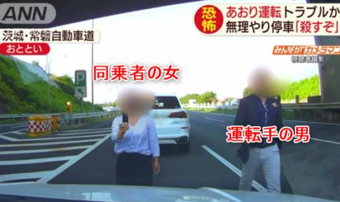 ☆ 【あおり運転殴打】  同乗の女性に対しても逮捕状を請求 !