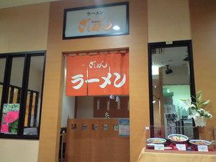 ざぼんらーめん 鹿児島中央駅店