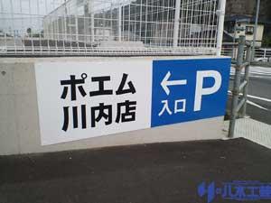 20090918川内ポエむ