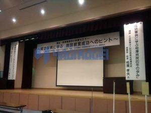 ひめぎん講演会2011式