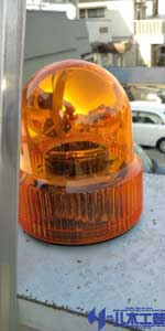 20100327ライラック回転灯