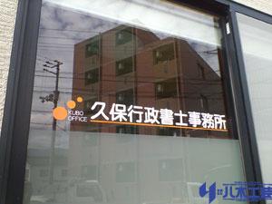 20090811久保行政書士事務所w