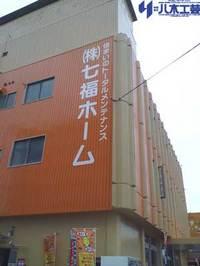 20090731七福ホーム東面