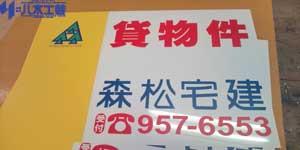 20100305森松宅建売物件プレート