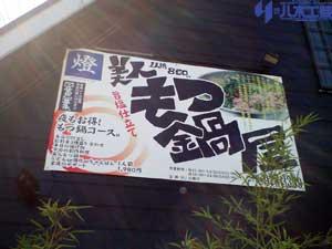 20090910燈ポスター