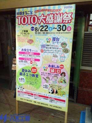 20090821TOTO新居浜web