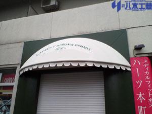 20090815オリーブ本町店web