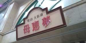 20100309174438