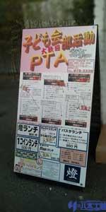 20100212燈ポスター