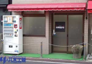 20091219オフィスimari