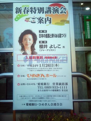 ひめぎん2011