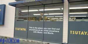 20091216ツタヤ大洲店