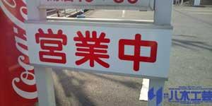 2010010大介うどん重信店
