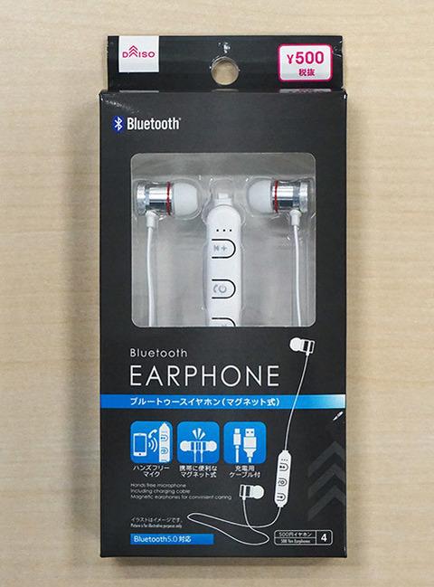 ダイソー 500円Bluetoothイヤホンが話題!しかし、音質は衝撃の?