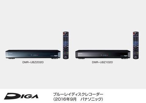 Panasonic_DIGA_DMR-UBZ1020