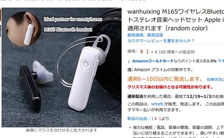 wanhuixingM165