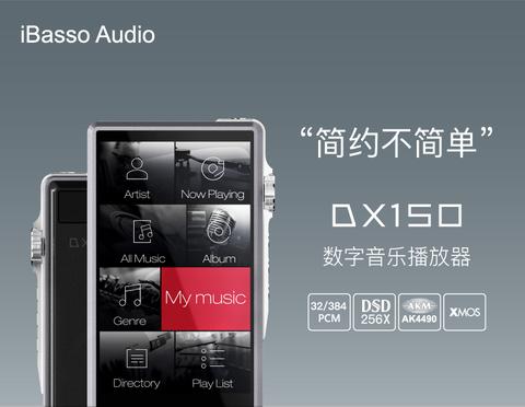iBasso DX150