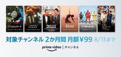 Amazon Prime Video、有料チャンネルの2ヶ月99円キャンペーン!