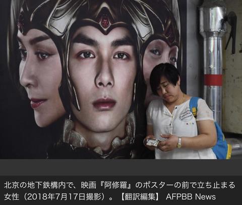 中国最大の超大作が大コケ 映画『阿修羅』、初週で公開停止!