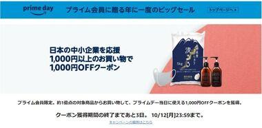 Amazonプライムデーで使える1000円オフクーポン配布中!