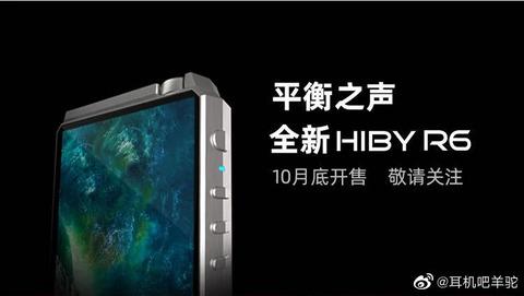 HiBy NEW R6 新型が海外発表!