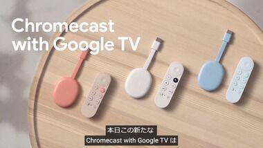 Chromecast with Google TV 約5300円で4K/HDR対応のストリーミングデバイス!