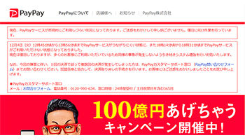 paypay181205
