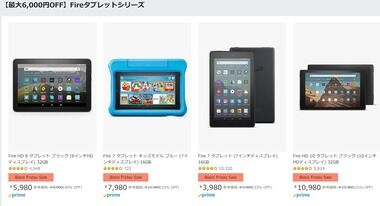 Amazon Fire 7 /HD 8 /HD 8 Plus /HD 10が31%~40%オフ!