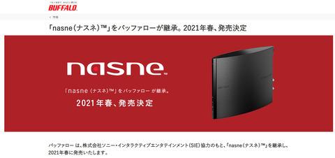 nasne(ナスネ)をバッファローが継承し2021年春に発売!