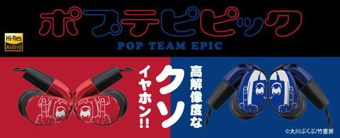 SE-CH5Tpop