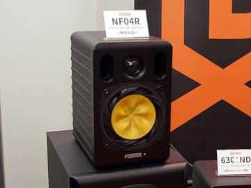 FOSTEX NF04R NFシリーズ最小のモニタースピーカー!