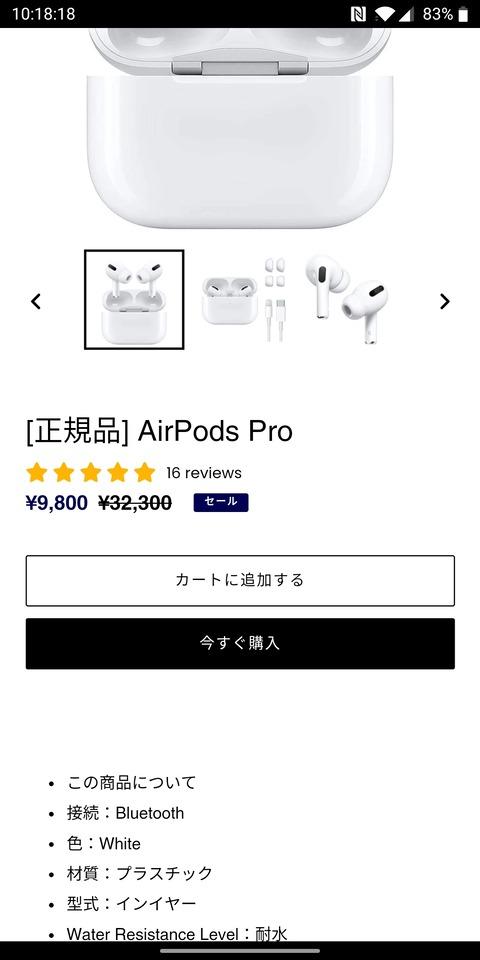 【乞食速報】AirPods Proが1万円!?お前ら急げ!!!