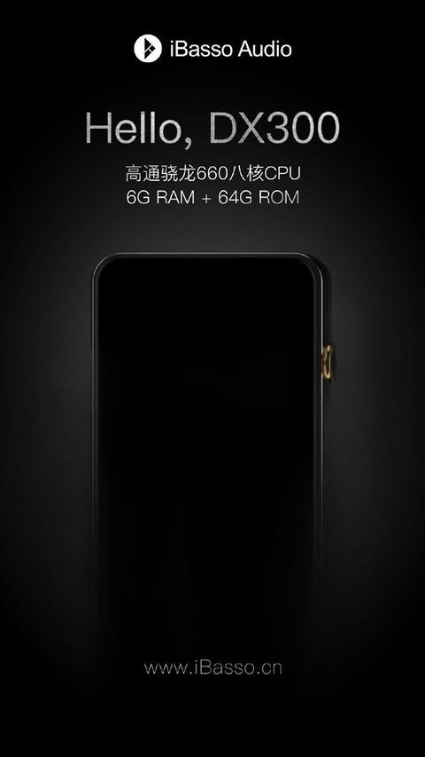 iBasso DX300 Snapdragon 660搭載DAP!
