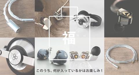 final_fukubukuro2020
