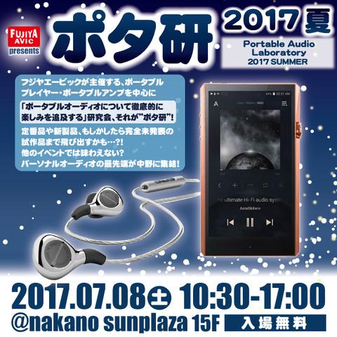 potaken2017s_main