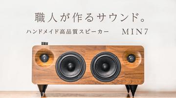MinfortAudio_MIN7