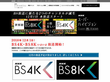 乃木坂46やPerfumeのライブを8Kで収録 NHK・BS8Kで放送