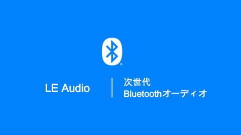 Bluetooth、LE Audio新コーデック「LC3」仕様書公開。対応製品'21年以降
